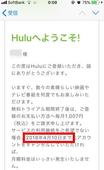 hulu5