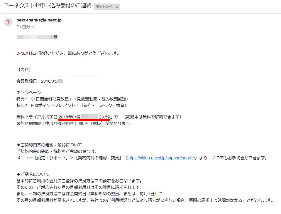 u-next mail1