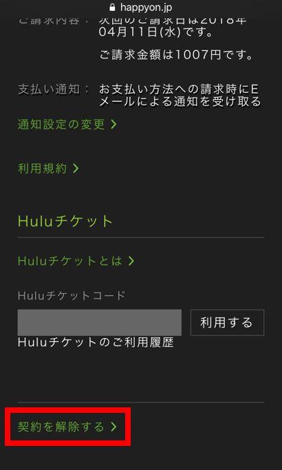 hulu7