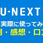 u-next-kanso