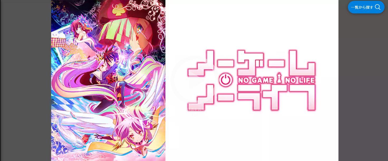 ノーゲーム ノーライフのアニメ全話の動画を無料視聴する方法 アニ