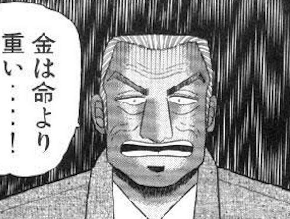 利根川幸雄の焼き土下座のその後どうなった?失脚して死亡したの ...