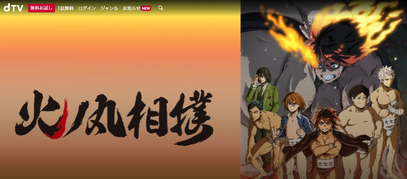 火ノ丸相撲dTV