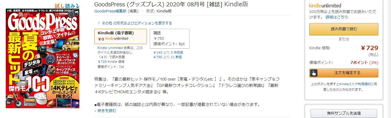 グッズプレス Amazon